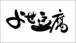 筆文字:よせ豆腐(寄せ豆腐)|商品パッケージ・看板・題字|書道家