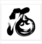 筆文字ロゴ:酒