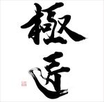 書道家の筆文字:極匠[行書]