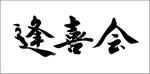 交流会の看板・ロゴ用の筆文字制作 書道家に依頼・注文