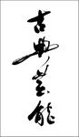 筆文字:古典芸能|商品パッケージ・看板・題字|書道家