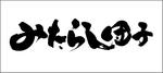 筆文字:みたらし団子|商品パッケージ・看板・題字|書道家