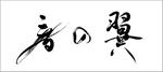 筆文字ロゴ:音の翼