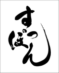 筆文字:すっぽん|商品パッケージ・看板・題字|書道家