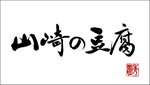 筆文字ロゴ:豆腐