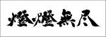 アーティストの筆文字ロゴ制作なら書家 鳶山にお任せください。