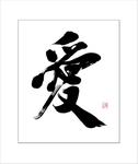 筆文字ロゴ:愛