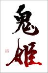 筆文字ロゴ依頼:鬼姫 [題字・看板筆字依頼]