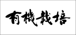筆文字:有機栽培・無農薬|商品パッケージ・看板・題字|書道家