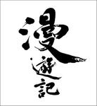 焼酎ラベルの筆文字・日本酒パッケージの筆文字ロゴ制作|書道家