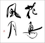 筆文字:花鳥風月|商品パッケージ・看板・題字|書道家