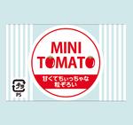 ミニトマトシール