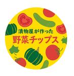 野菜チィップスシール