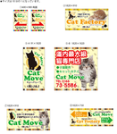 Cat Move各種看板