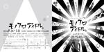 2016.9 モノクロアイドル展 フライヤー