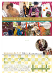 2016.12 kimonoあそび DM 和モダン デザイン