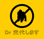 Dr 交代します