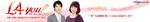 テレビ東京「L4you!」で田中健さんがデコパージュを体験されました。