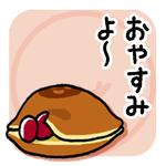 おやすみよ~(どら焼き)