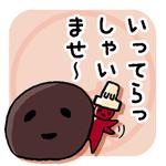 いってらっしゃいませ~(あんころ餅)