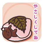 やさしくしてね(桜餅)