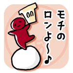 モチのロンよ~♪(おもち)