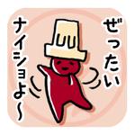 ぜったいナイショよ~(あんコロー)