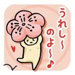 うれし~のよ~♪(白あんコロー)