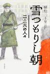 『雪つもりし朝』 著:植松三十里 D:坂詰佳苗 KADOKAWA (2017)