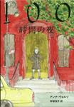 『100時間の夜』著:アンナ・ウォルツ 訳:野坂悦子 D:中嶋香織 フレーベル館 (2017)