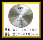 セラポッケト400 CRP-400 標準刃