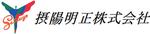 摂陽明正株式会社