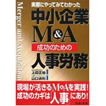 実際にやってみてわかった中小企業M&A成功のための人事労務