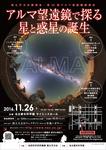 国立天文台講演会/第22回アルマ望遠鏡公開講演会「アルマ望遠鏡で探る星と惑星の誕生」ポスター、フライヤー