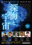 東京工業大学 社会人アカデミー 講演会「深海と宇宙」パンフレット