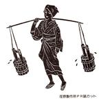 水くみ 荏原製作所PR誌カット