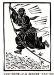 太平記 「吉野の霧」 挿絵 桜井好朗著 平凡社・名作文庫1