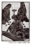 「女性むかしむかし」角川書店・文庫