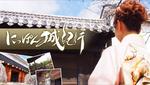テレビタイトル(株式会社ディヴォーション様)