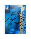 'Persian poetry by Rudaki #1' Size: 60x80x2