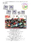 バクバク111号 2015/05/11発行