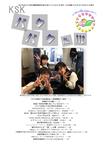バクバク112号 2015/07/27発行