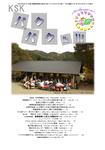 バクバク114号 2016/02/10発行