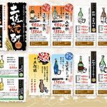 漁師料理 明神丸 土佐の地酒メニュー
