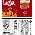 漁師料理 明神丸 ショップカード