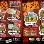 つけ麺 真中 三津浜店 メニュー