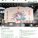 広報誌平成29年1月号