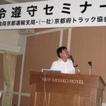 講師:京都労働局