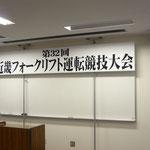 第32回近畿フォークリフト運転協議大会