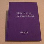 「はじめのいっぽ My Creative Source」